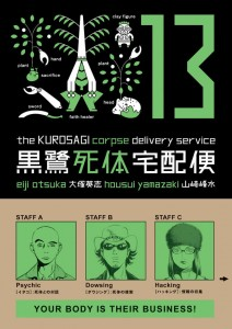 Cover by Bunpei Yorifuji