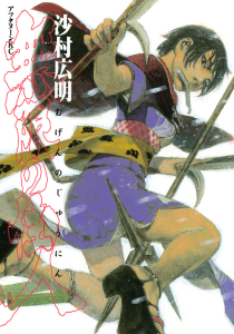 Blade of the Immortal Volume 30