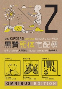 Kurosagi Delivery Service Omnibus